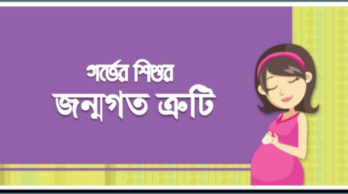 শিশুর জন্মগত ত্রুটি | জানুন, সচেতন হোন, প্রতিরোধ করুন