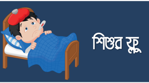 শিশুর ফ্লু । সাধারন সর্দি কাশি ভেবে ভুল করছেন না তো?