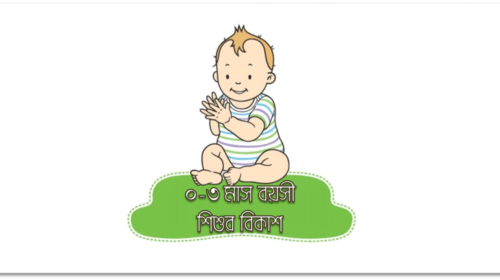 ০-৩ মাস বয়সী শিশুর বিকাশে যেভাবে সাহায্য করবেন