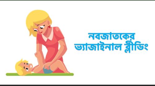 নবজাতক মেয়ে শিশুর ভ্যাজাইনাল ব্লীডিং বা ছদ্ম মাসিক | Pseudo menstruation