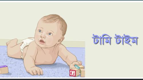 শিশুকে পেটের উপর ভর দিয়ে শোয়ানো কেন জরুরী?  | টামি টাইম (Tummy Time)