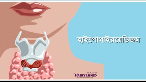 হাইপোথাইরয়েডিজম। গর্ভাবস্থায় থাইরয়েডের সমস্যা