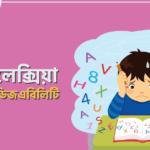 ডিসলেক্সিয়া (Dyslexia) কি ? কারণ, লক্ষণ ও করনীয়