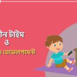 স্ক্রীন টাইম কিভাবে শিশুর ভাষার বিকাশে (Language Development) প্রভাব ফেলে